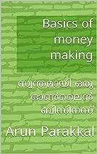 Basics of money making: സ്വന്തമായി ഒരു ഓൺലൈൻ ബിസിനസ് (Vol Book 1) (Malayalam Edition)