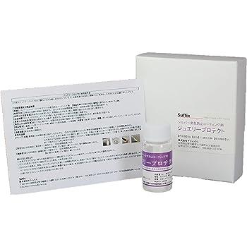 シルバー変色防止コーティング剤 SUFFIX ジュエリープロテクト (10g)