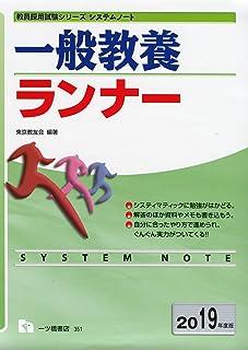 システムノート 一般教養ランナー 2019年度版 (教員採用試験シリーズ システムノート)
