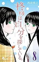 表紙: 柊様は自分を探している。(8) (少年サンデーコミックス)   西森博之