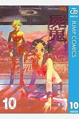 屍鬼 10 (ジャンプコミックスDIGITAL) Kindle版