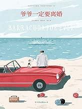 爷爷一定要离婚(出版即空降欧洲28国文学榜单的奇迹之书!)