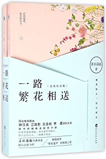 First Love (Souvenir Edition, Vol.1&2) (Chinese Edition)