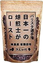 コーヒー豆 天馬珈琲 オーガニックコーヒー 使用 ( 豆のまま )「 日本バリスタ選手権 優勝3回焙煎士が 焙煎 」「 無農薬 有機栽培 オーガニック 」「 有機 JAS 規格 コーヒー 」「 自家焙煎 珈琲豆 」 (250g)