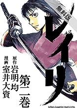 レイリ 2【期間限定 無料お試し版】 (少年チャンピオン・コミックス エクストラ)