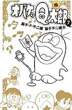 表紙: オバケのQ太郎(7) (てんとう虫コミックス) | 藤子・F・不二雄