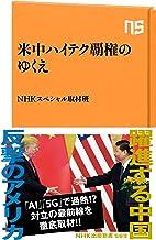 表紙: 米中ハイテク覇権のゆくえ (NHK出版新書)   NHKスペシャル取材班