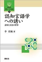 表紙: 認知言語学への誘い―意味と文法の世界 (開拓社 言語・文化選書) | 李 在鎬