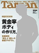 表紙: Tarzan(ターザン) 2021年1月14日号 No.801 [黄金率ボディの作り方。] [雑誌] | Tarzan編集部