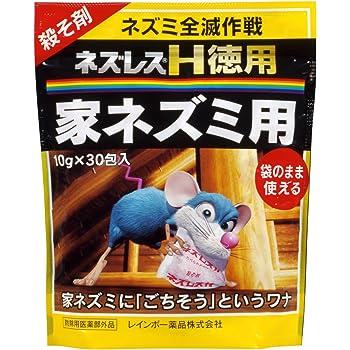 レインボー薬品 ネズレスH(家ネズミ用)徳用 10g×30包