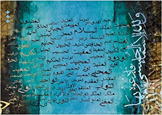 Areeq Arabic Calligraphy Names of Allah III Painting