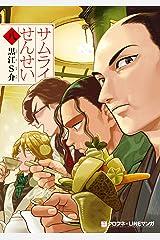サムライせんせい八【電子限定かきおろし付】 (クロフネコミックス) Kindle版