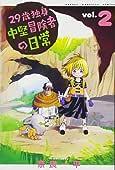 29歳独身中堅冒険者の日常(2) (講談社コミックス)