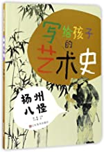 the Eight Eccentric Artists in Yangzhou (Chinese Edition)