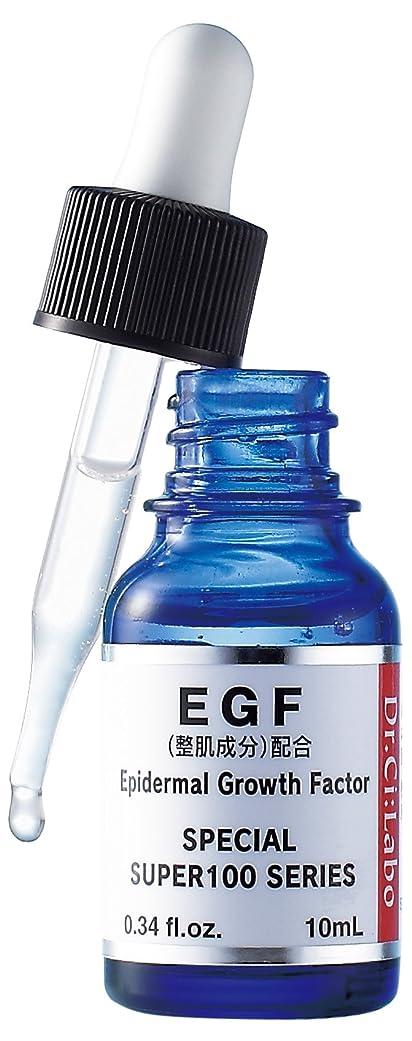 つかの間収まるオーナメントドクターシーラボ スーパー100シリーズ EGF(ヒトオリゴペプチド―1) 高濃度 美容液 10ml 原液化粧品