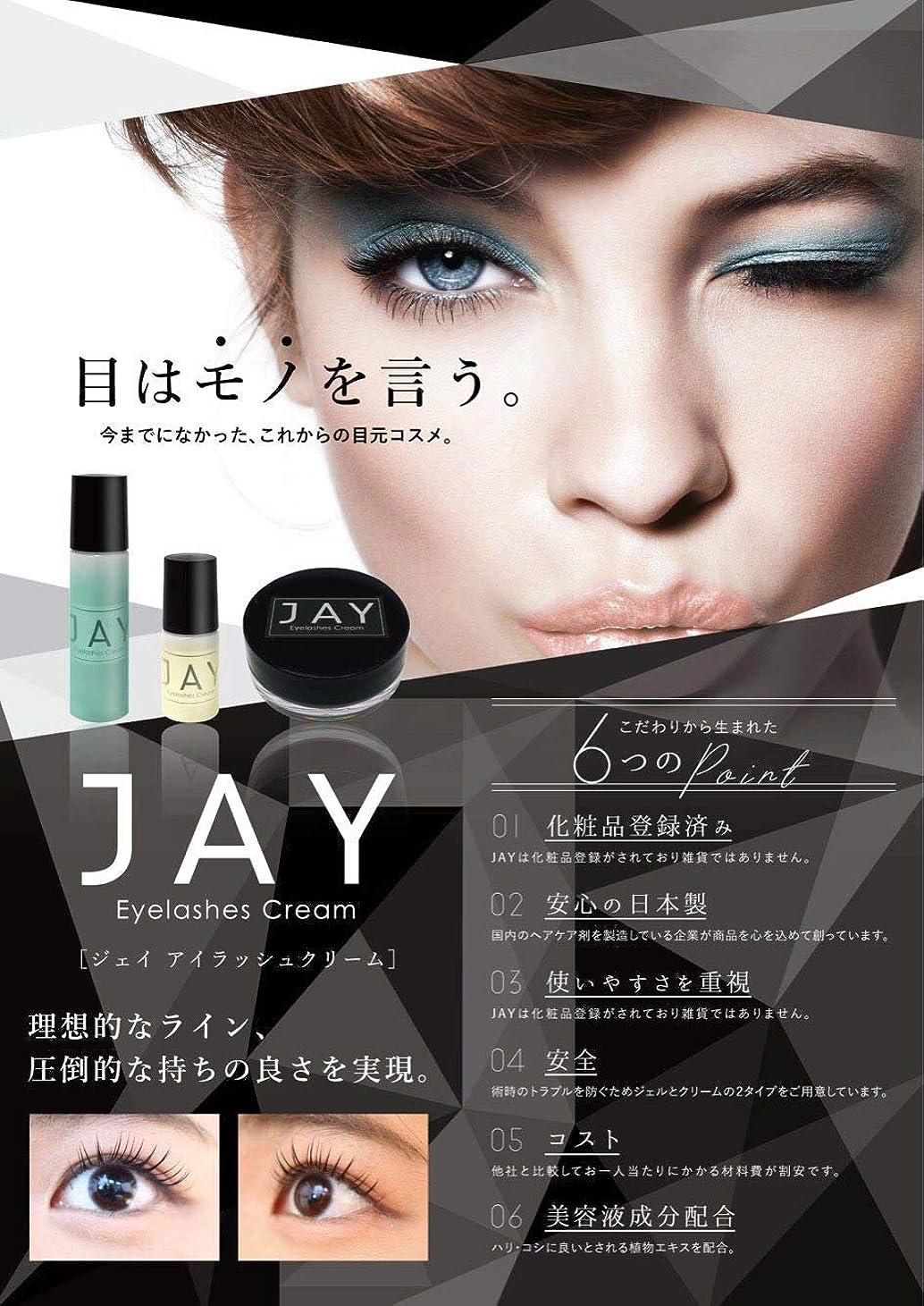 含意アメリカ申請中JAY eyelashes cream サンプルセット
