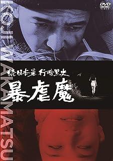 続日本暴行暗黒史 暴虐魔 [DVD]