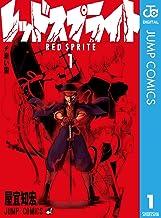 表紙: レッドスプライト 1 (ジャンプコミックスDIGITAL) | 屋宜知宏