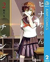 表紙: ヒナちゃんチェンジ 2 (ジャンプコミックスDIGITAL)   梶川岳