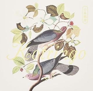 小鳥観察 Kotringo Best(CD2枚組)