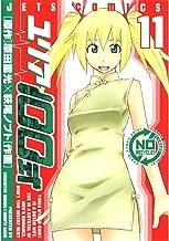 表紙: ユリア100式 11 (ジェッツコミックス) | 萩尾ノブト