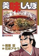 表紙: 美味しんぼ(11) (ビッグコミックス)   花咲アキラ