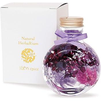 【 liLYS épice 】 リリスエピス ハーバリウム プリザーブドフラワー 花 プレゼント 母の日 日本製 ギフト (シャインパープル) fh1pr