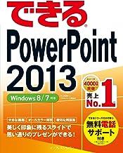 表紙: できるPowerPoint 2013 Windows 8/7対応 できるシリーズ | できるシリーズ編集部