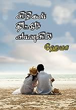விழிகள் தீட்டும் வானவில்   Vizhigal Theetum Vanavil (Tamil Edition)