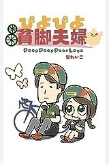 ぴよぴよ貧脚夫婦: 自転車マンガ Kindle版