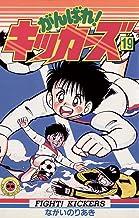 がんばれ!キッカーズ(19) (てんとう虫コミックス)