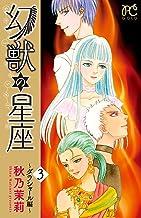 表紙: 幻獣の星座~ダラシャール編~ 3 (プリンセス・コミックス)   秋乃茉莉