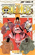 One Piece, Vol. 20 (Japanese Edition)