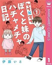 ケイ×マイ ぼくと妹のハチャメチャ日記 1 (マーガレットコミックスDIGITAL)
