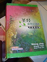 chinese living bible