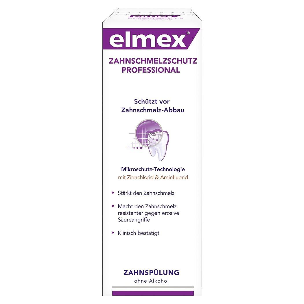 アラブサラボ時期尚早聖人2本セット elmex エルメックス エナメル質保護 プロフェッショナル マウスウォッシュ 400ml 【並行輸入品】