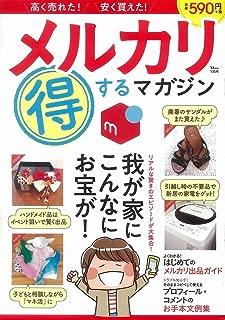 メルカリ 得するマガジン (TJMOOK)