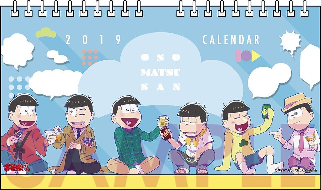 農民上に明確にエンスカイ おそ松さん 2019年卓上カレンダー