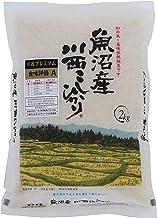 新米 令和3年度米 極上魚沼産川西コシヒカリ 2kg 新潟県認証特別栽培米 市場にはほとんど流通していない極上米。