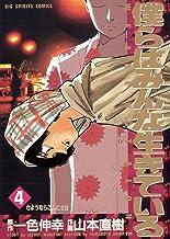 表紙: 僕らはみんな生きている(4) (ビッグコミックス)   山本直樹
