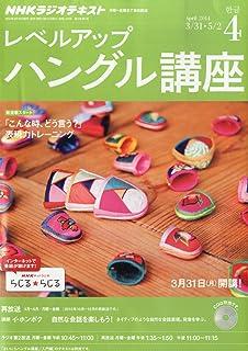 NHK ラジオ レベルアップハングル講座 2014年 04月号 [雑誌]