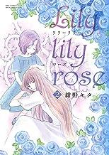 表紙: Lily lily rose (2) (バーズコミックス スピカコレクション) | 紺野キタ