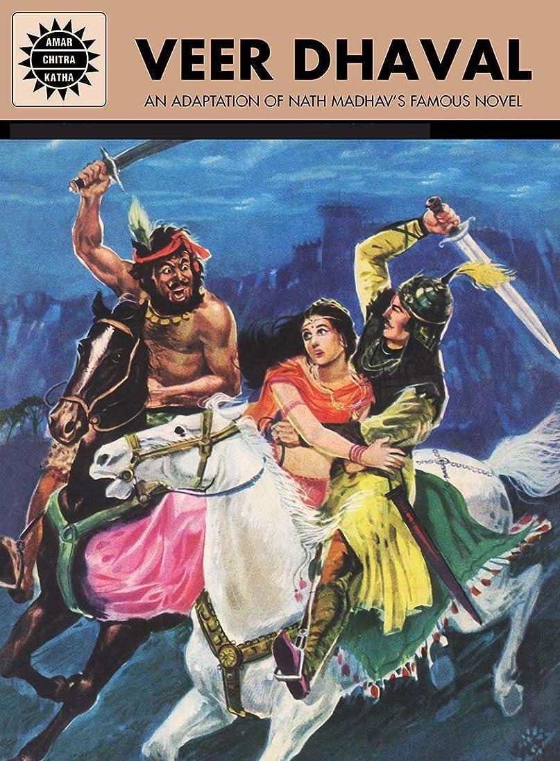生産性矩形カウボーイVeer Dhaval (English Edition)