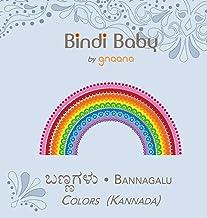 Bindi Baby Colors (Kannada): A Colorful Book for Kannada Kids