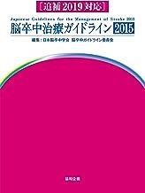 表紙: 脳卒中治療ガイドライン2015[追補2019対応] | 日本脳卒中学会 脳卒中ガイドライン委員会
