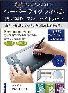 メディアカバーマーケット HUION GT-190 液晶ペンタブレット [19インチ (1920x1080)]機種で使える【 ペーパーライク ブルーライトカット キズに強い 反射防止 フィルム 】