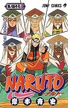 Naruto, Vol. 49 (Japanese Edition)