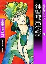 表紙: 最終戦争シリーズ (12) 神聖都市伝説 | 山田ミネコ