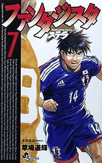 ファンタジスタ ステラ 7 (7) (少年サンデーコミックス)
