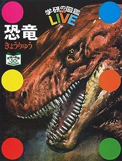 恐竜 特別版 (学研の図鑑LIVE(ライブ))